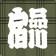 旧東海道品川宿周辺まちづくり協議会
