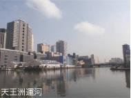 天王洲運河