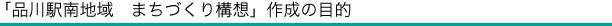 「品川駅南地域 まちづくり構想」作成の目的